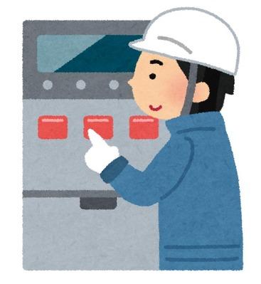 作業員さん「機械動かすときにわざわざヨシ!するのめんどくさいなあ……スイッチ入れたろ!w」