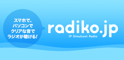 radiko-banner-500x243
