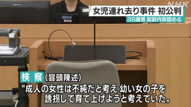 女児連れ去り事件-初公判|NHK-首都圏のニュース