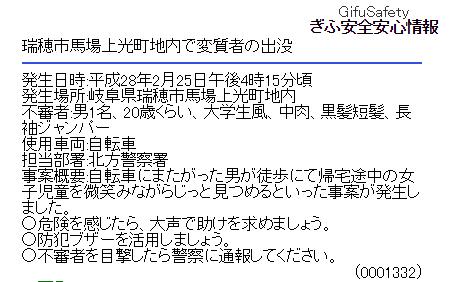 【岐阜県の不審者情報・防犯情報】ぎふ安全安心情報