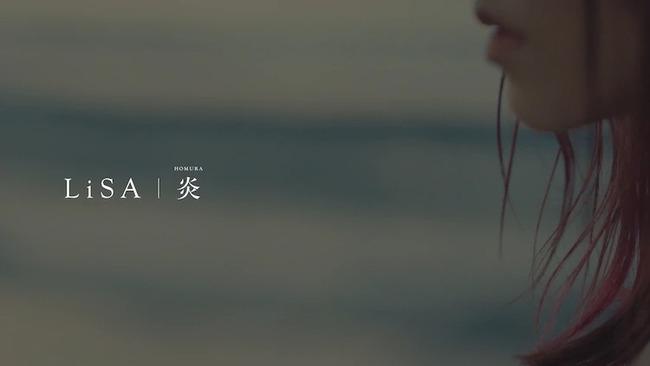 LiSA:新曲「炎」が配信チャート55冠 「紅蓮華」超える大ヒットスタート