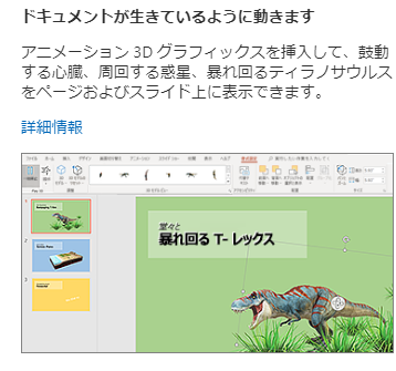 Word for Office 365 の新機能   Word