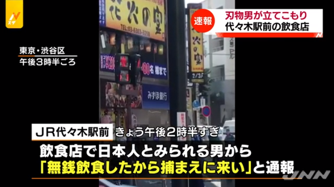 JR代々木駅前で刃物男が立てこもり、 警視庁が付近を規制 TBS NEWS