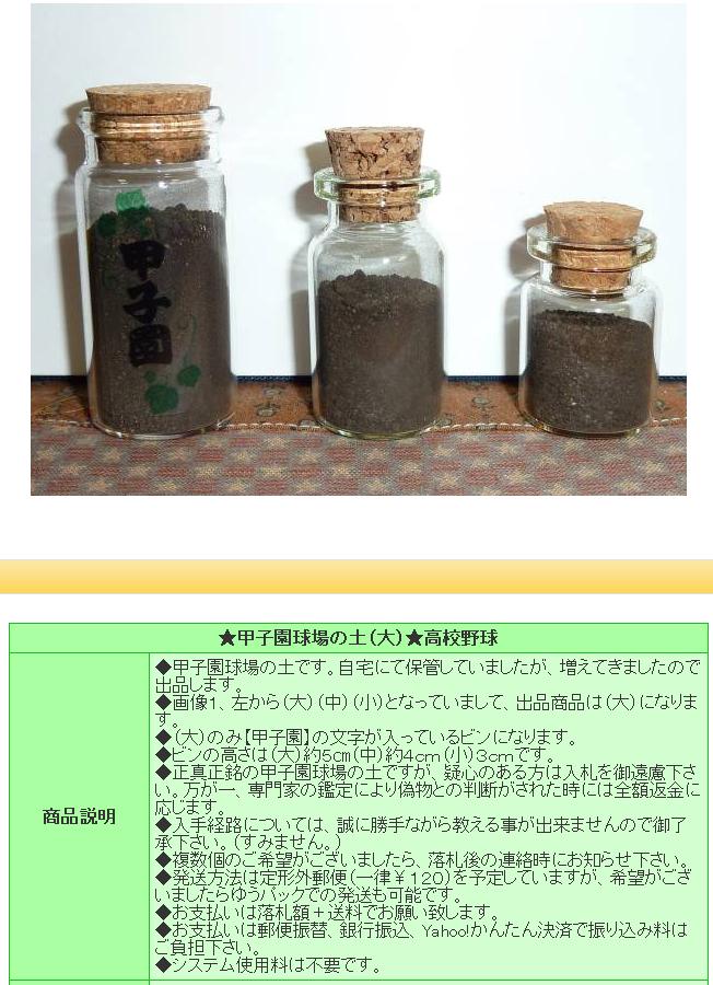 ◆甲子園球場の土 (大)◆高校野球 阪神   ヤフオク