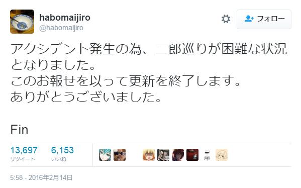 habomaijiroさんはTwitterを使っています
