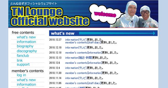 +++とんねるずオフィシャルホームページ+++