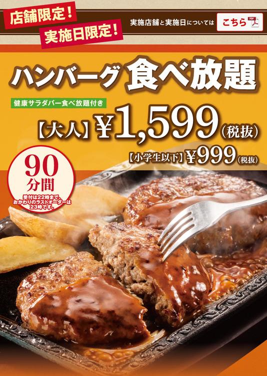 【朗報】ステーキガストでハンバーグが1599円で食べ放題。サラダバー、ソースバーも舐め放題