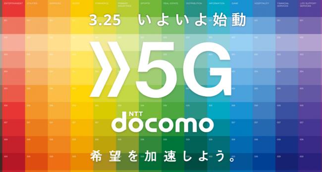 5g-docomo-1120x600