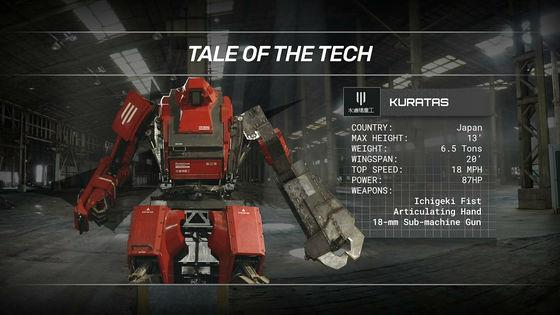 【動画あり】 日米巨大ロボットバトル、水道橋重工「クラタス」全力パンチ!結果は1勝1敗