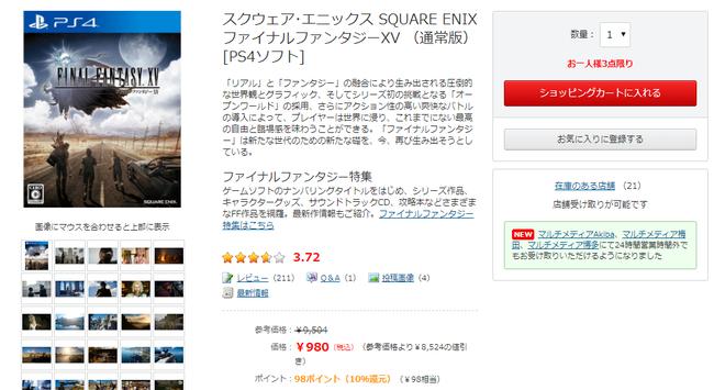 SQUARE ENIX ファイナルファンタジーXV