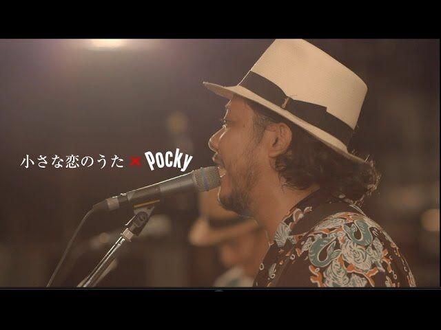 「小さな恋のうた(2001年発売)」が2019年カラオケランキング8位 ← これ