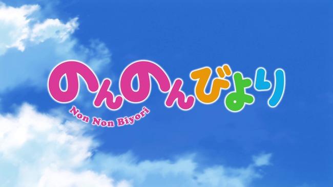 TVアニメ「のんのんびより」 PV第2弾