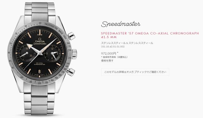 オメガ・ウォッチ  Speedmaster