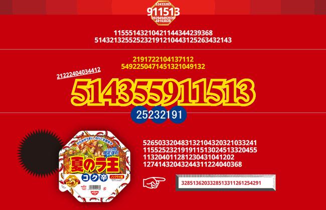 514355911513