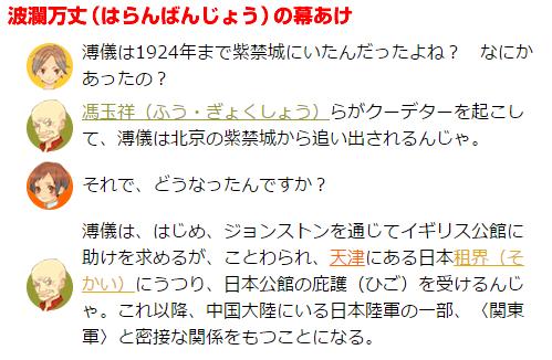 徳川慶喜 VS 溥儀   対決!歴史人物バトル   学研キッズネット