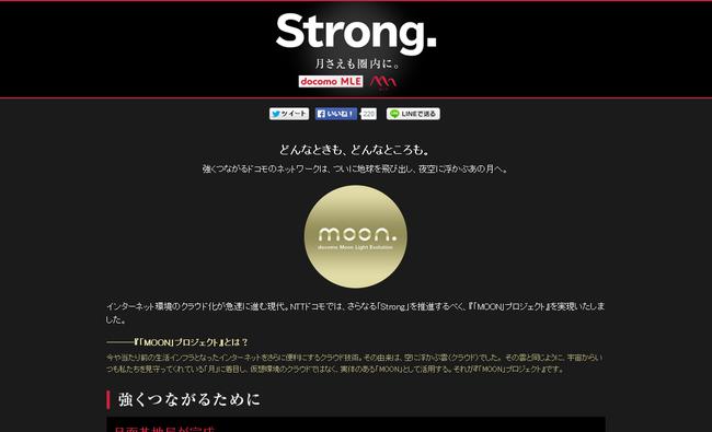 STRONG   d��˥塼   NTT�ɥ���