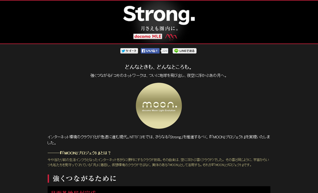 STRONG   dメニュー   NTTドコモ