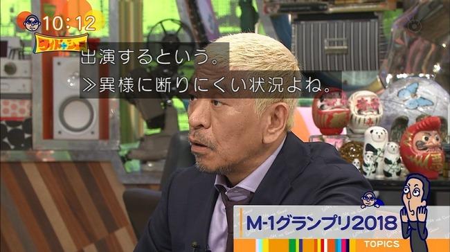 松本人志がワイドナショーで久保田&武智の暴言問題に言及 「スーパーでサーモンは買わない」