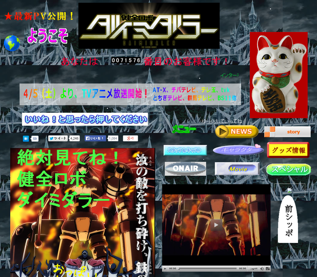 TVアニメ「健全ロボ ダイミダラー」公式サイト