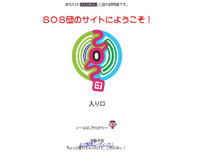 SOS Dan web site