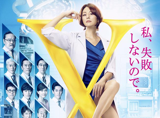 ドクターX 〜外科医・大門未知子〜|テレビ朝日