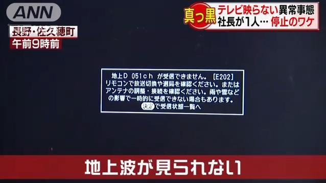 【画像】 長野県のケーブルテレビが突然放送停止 社屋の写真がヤバい