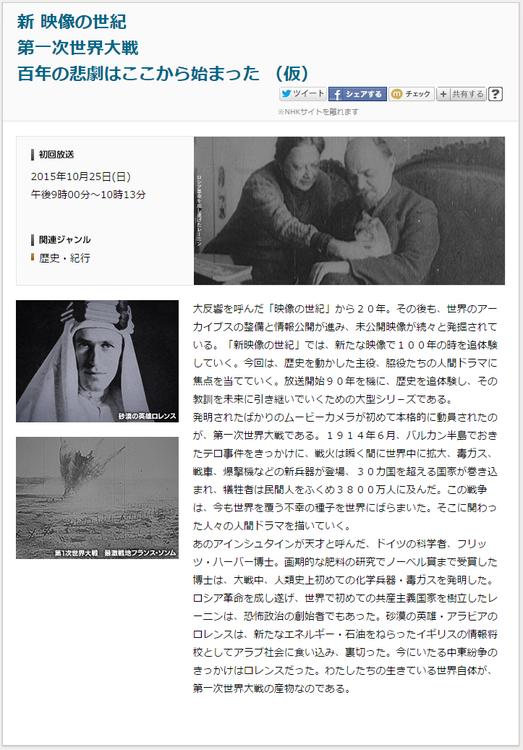 NHKスペシャル   新 映像の世紀