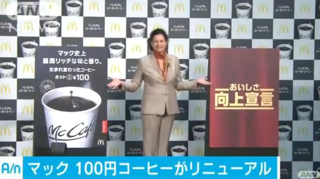 マックで100円コーヒーが無料