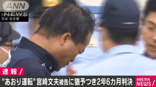 """""""あおり運転""""宮崎被告に懲役2年6カ月執行猶予4年"""