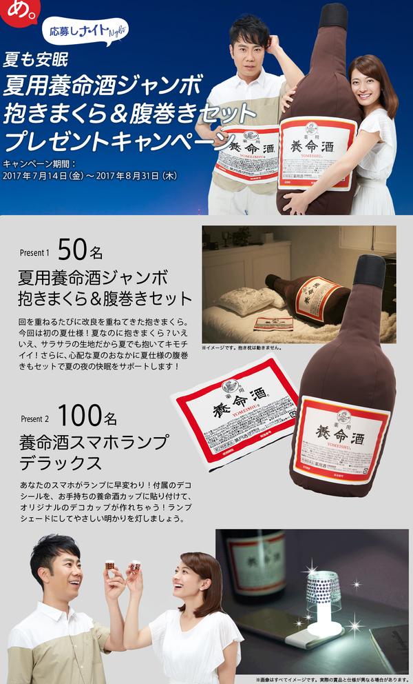 養命酒製造株式会社