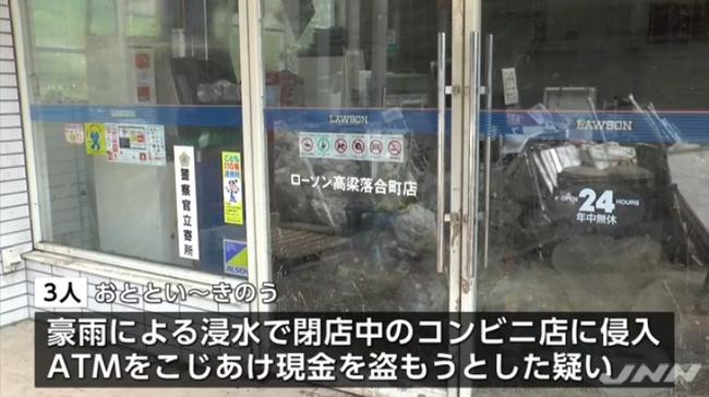 豪雨被災地でATM狙う、窃盗未遂容疑などで少年ら逮捕 TBS NEWS