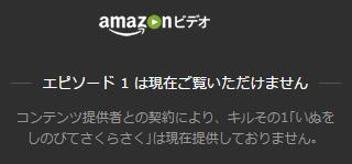 jp: キルその1「いぬをしのびてさくらさく」  generic