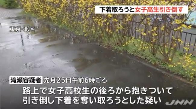 女子高生引き倒し下着奪おうとした疑い、20歳男逮捕 TBS NEWS
