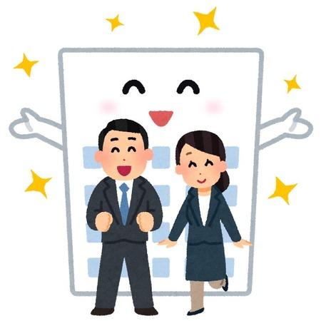 company_white_kigyou