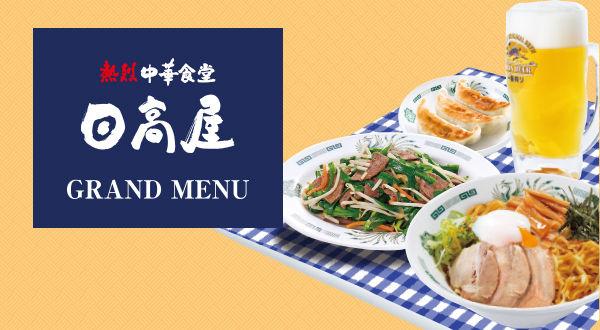 bnr_grand_menu_sp
