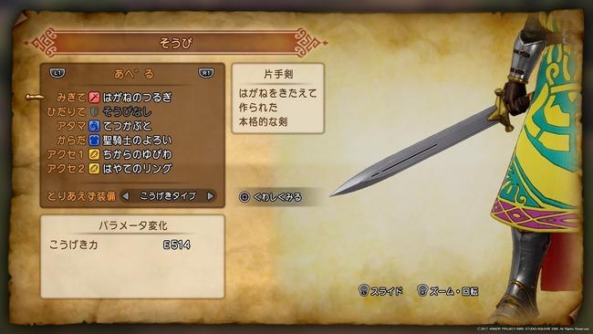 「ドラクエは鋼の剣を手に入れたくらいが一番楽しい」←これの呪文版