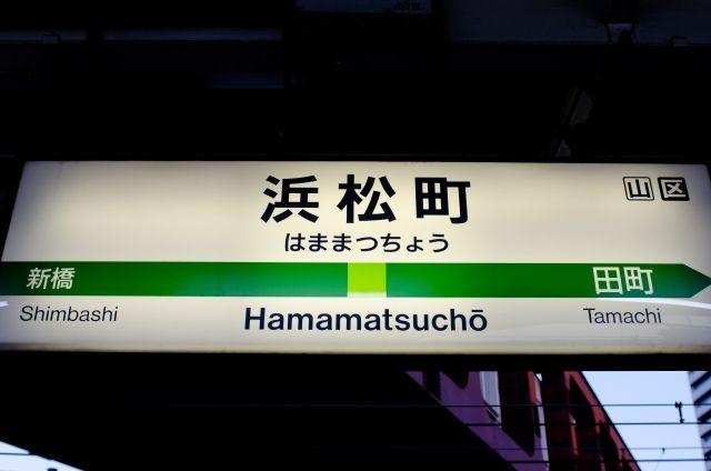 hamamatsu-cyou-eki