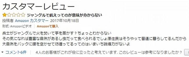 【悲報】amazonレビュアーさん戦争映画にとんでもないレビューをつけてしまう
