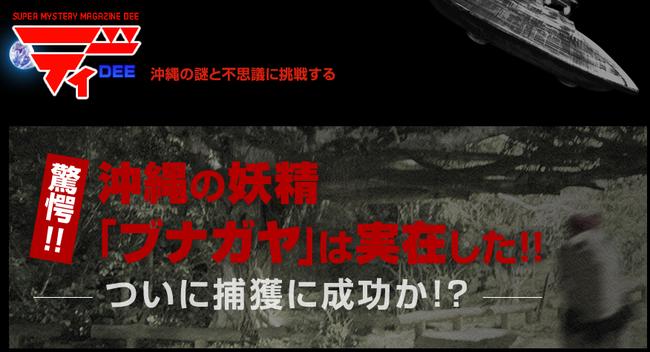 驚愕   沖縄の妖精「ブナガヤ」は実在した