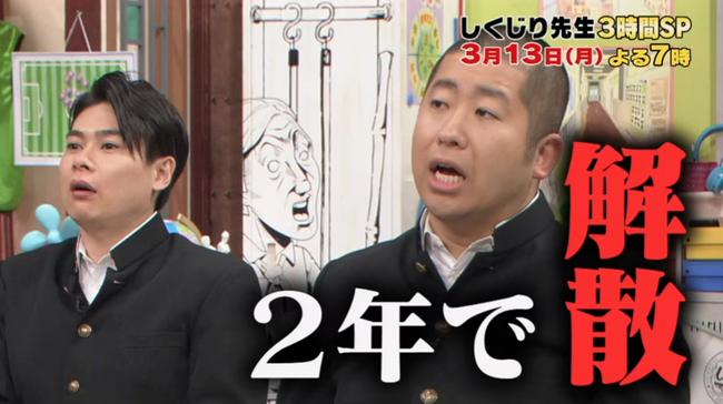 【しくじり先生】3月13日 月 放送予告   YouTube4