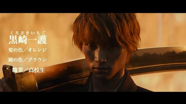 映画『BLEACH』特報【HD】2018年7月20日(金)公開   YouTube