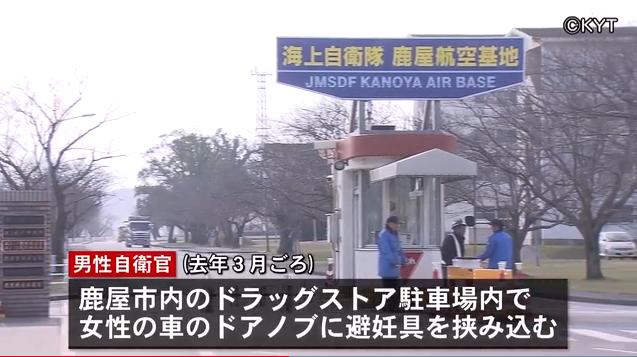 男性自衛官 わいせつ行為で懲戒処分|NNNニュース