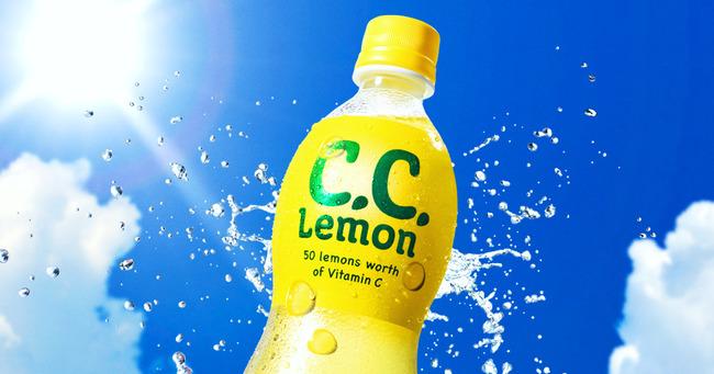 【悲報】 ガチでC.C.レモンより美味い炭酸飲料がない件