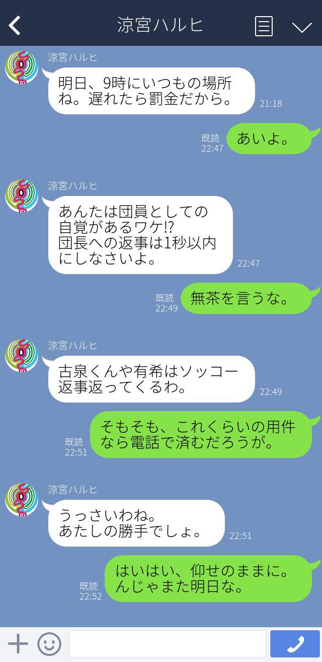 【SS】 涼宮ハルヒの冷夏
