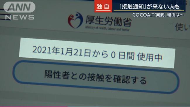 【悲報】 COCOAさん、原因不明の不具合が発生
