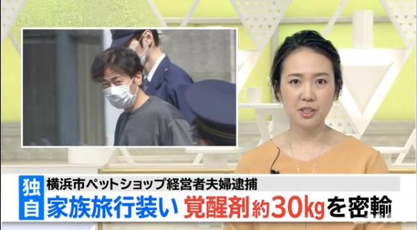 家族旅行を装い覚せい剤30キロを密輸した夫婦を逮捕