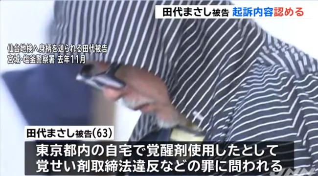 田代まさし被告、起訴内容認める TBS NEWS