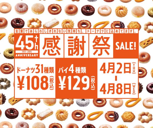 [朗報]  今日からミスドスーパー100円セールw
