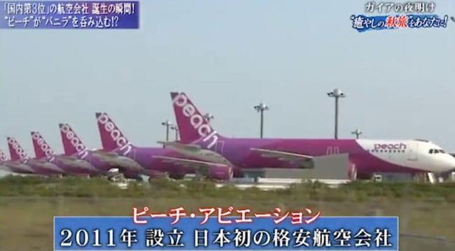 LCCのピーチ、月2万円で飛行機乗り放題サービスを検討