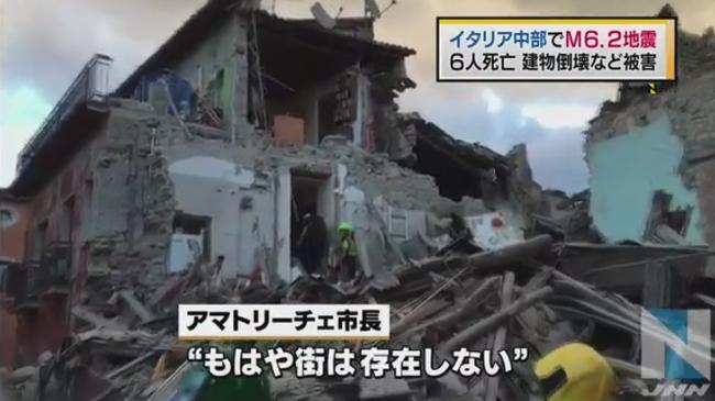 イタリア中部ノルチャでM6.2の地震、6人死